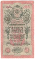 10 рублей 1909 г. Шипов