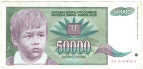 Югославия. 50000 динаров 1992 г.