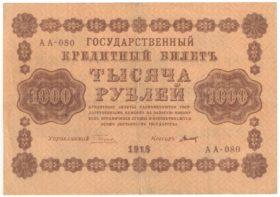 1000 рублей 1918 г.