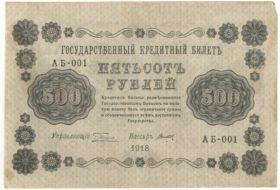 500 рублей 1918 г.