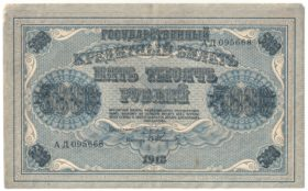 5000 рублей 1918 г.