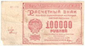 100000 рублей 1921 г.