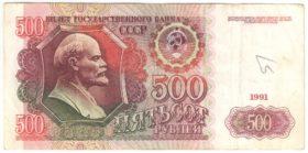 500 рублей 1991 г.