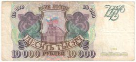 10000 рублей 1993 г.