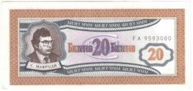 20 билетов МММ 1994 г.