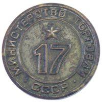 Жетон минестерства торговли СССР N17