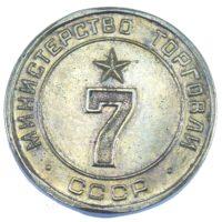 Жетон минестерства торговли СССР N7