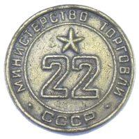 Жетон минестерства торговли СССР N22