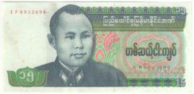 Мьянма (Бирма). 15 кьят 1986 г.