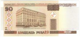 Белоруссия. 20 рублей 2000 г.