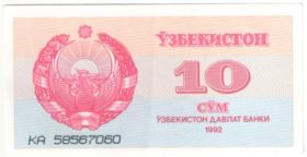 Узбекистан. 10 сумов 1992 г.