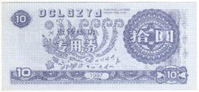 Китай.Тестовая банкнота 10 юаней 1997