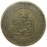 Жетон минестерства торговли СССР N23