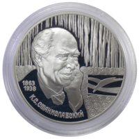 2 рубля 1998 г. «135 лет со дня рождения Константина Станиславского /портрет»