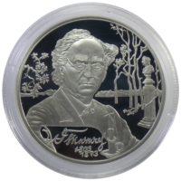 2 рубля 2003 г. «200 лет со дня рождения Фёдора Тютчева»