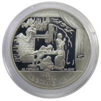 2 рубля 1998 г. «135 лет со дня рождения Константина Станиславского /»На дне»»