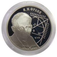 2 рубля 2008 г. «100 лет со дня рождения Ильи Франка»