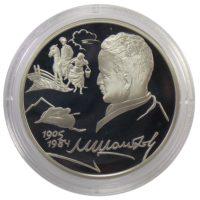 2 рубля 2005 г. «100 лет со дня рождения Михаила Шолохова»