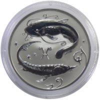 2 рубля 2005 г. «Знаки зодиака — Рыбы»