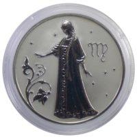 2 рубля 2005 г. «Знаки зодиака — Дева»