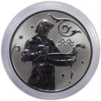 2 рубля 2005 г. «Знаки зодиака — Водолей»