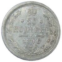 20 копеек 1876 г. СПБ-HI