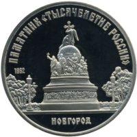 5 рублей 1988 г. «памятник «Тысячелетие России» в Новгороде» PROOF