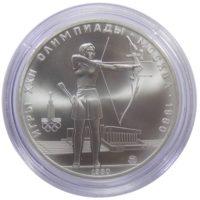 5 рублей 1980 г. «Стерльба из лука» UNC
