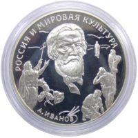3 рубля 1994 г. «Иванов» Proof