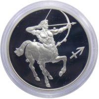 3 рубля 2003 г. «Стрелец» Proof