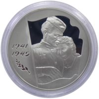 3 рубля 2005 г. «60 лет Победы» Proof