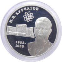 2 рубля 2003 г. «Курчатов»
