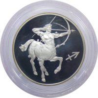 2 рубля 2002 г. «Стрелец»