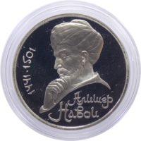 1 рубль 1991 г. «Алишер Навои» PROOF