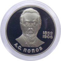 1 рубль 1984 г. «Попов» (новодел) PROOF
