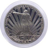 1 рубль 1982 г. «60 лет образования СССР» (новодел) PROOF