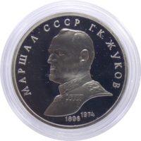 1 рубль 1990 г. «Жуков» PROOF
