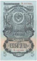 5 рублей 1947 г.
