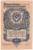1рубль 1947 г. (15 лент)