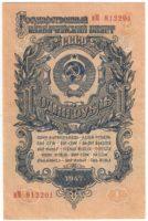 1рубль 1947 г. (16 лент)