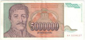 Югославия. 5000000 динаров 1993 г.