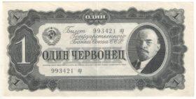 1 червонец 1937 г. (маленькие буквы серии)
