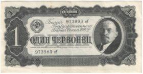 1 червонец 1937 г.