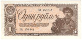 1 рубль 1938 г.