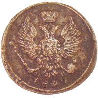 Деньга 1827 г. ЕМ-ИК