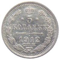 5 копеек 1912 г. СПБ-ЭБ