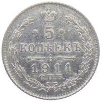 5 копеек 1911 г. СПБ-ЭБ