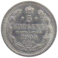 5 копеек 1905 г. СПБ-АР