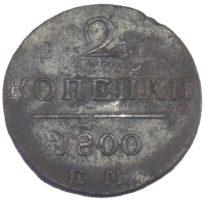 2 копейки 1800 г. ЕМ