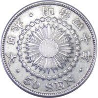 Япония. 50 сен 1907 г.